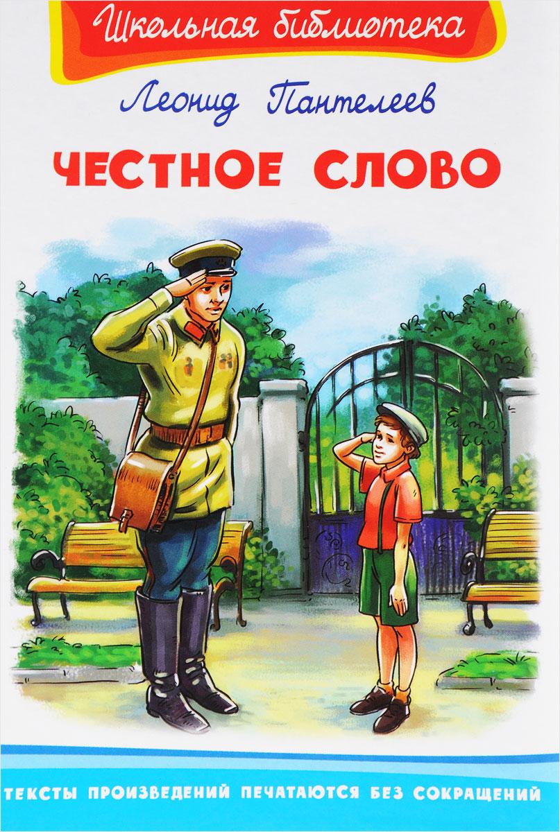 Л. П. Пантелеев Честное слово л ф пантелеев л ф пантелеев воспоминания