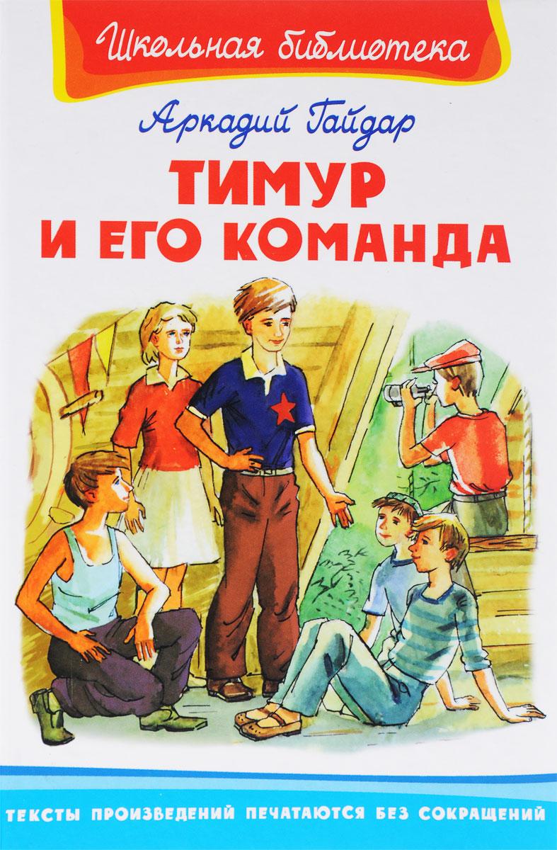 А. П. Гайдар Тимур и его команда гайдар а п истории про детей