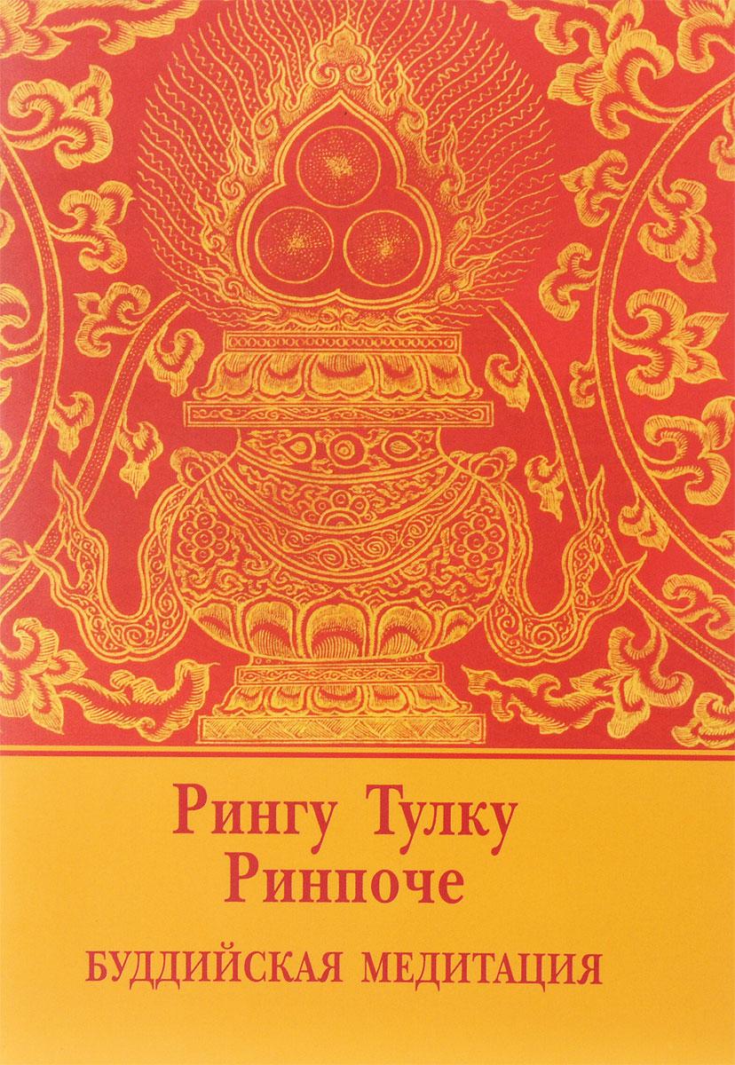 Буддийская медитация йонге мингьюр ринпоче радостная мудрость принятие перемен и обретение свободы