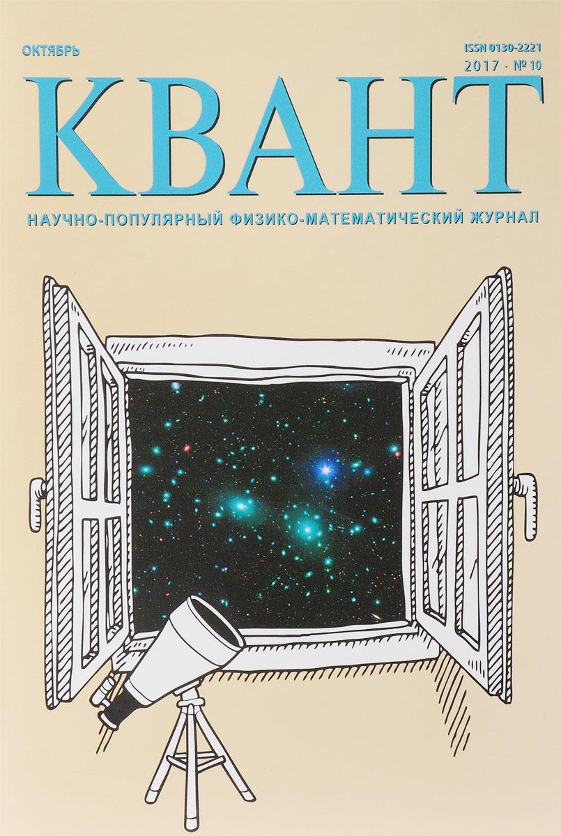 Квант, №10, октябрь 2017 журнал октябрь 11 2016
