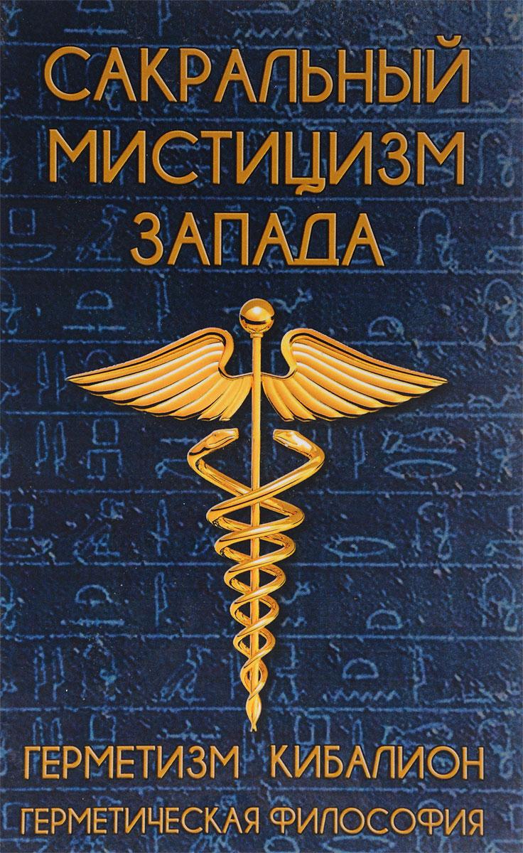 Сакральный мистицизм Запада. Герметическая философия