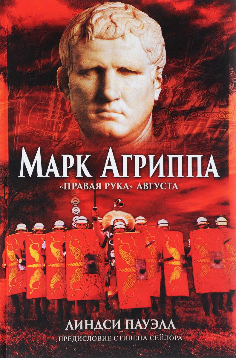 Марк Агриппа.