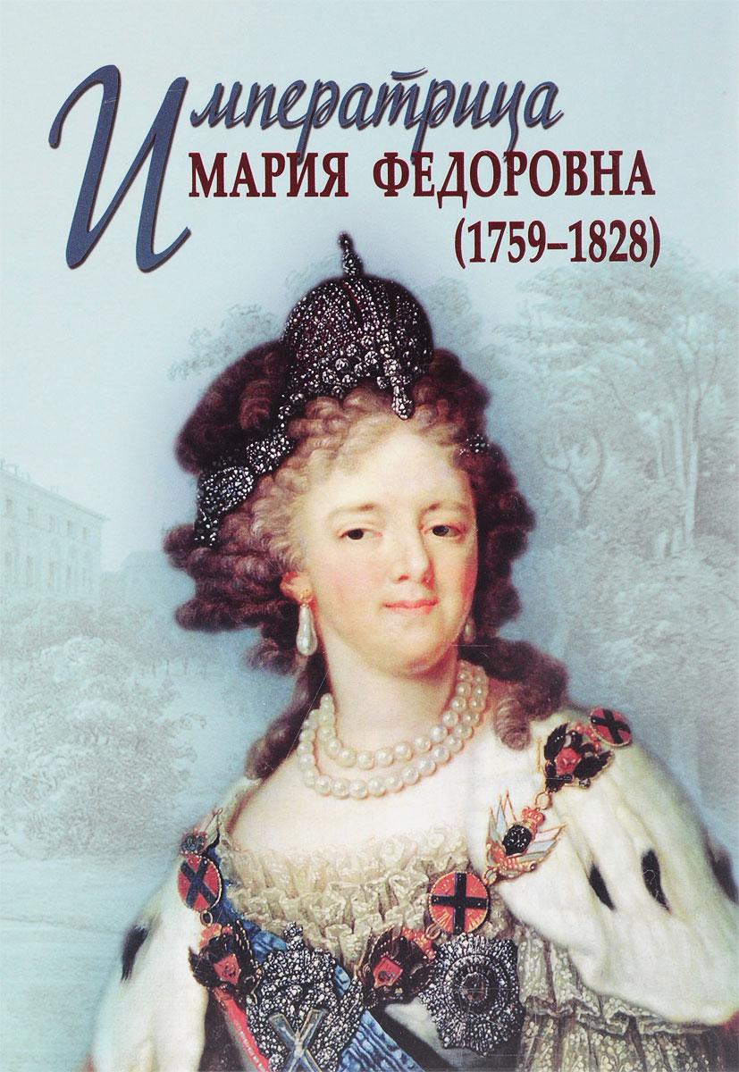Императрица Мария Федоровна (1759-1828) мария непеина мария беннет в звездном флоте книга 1 эпизод 1 в плену у памяти