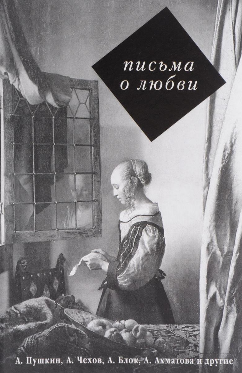 Письма о любви шахмагонов николай фёдорович любовные драмы русских писателей