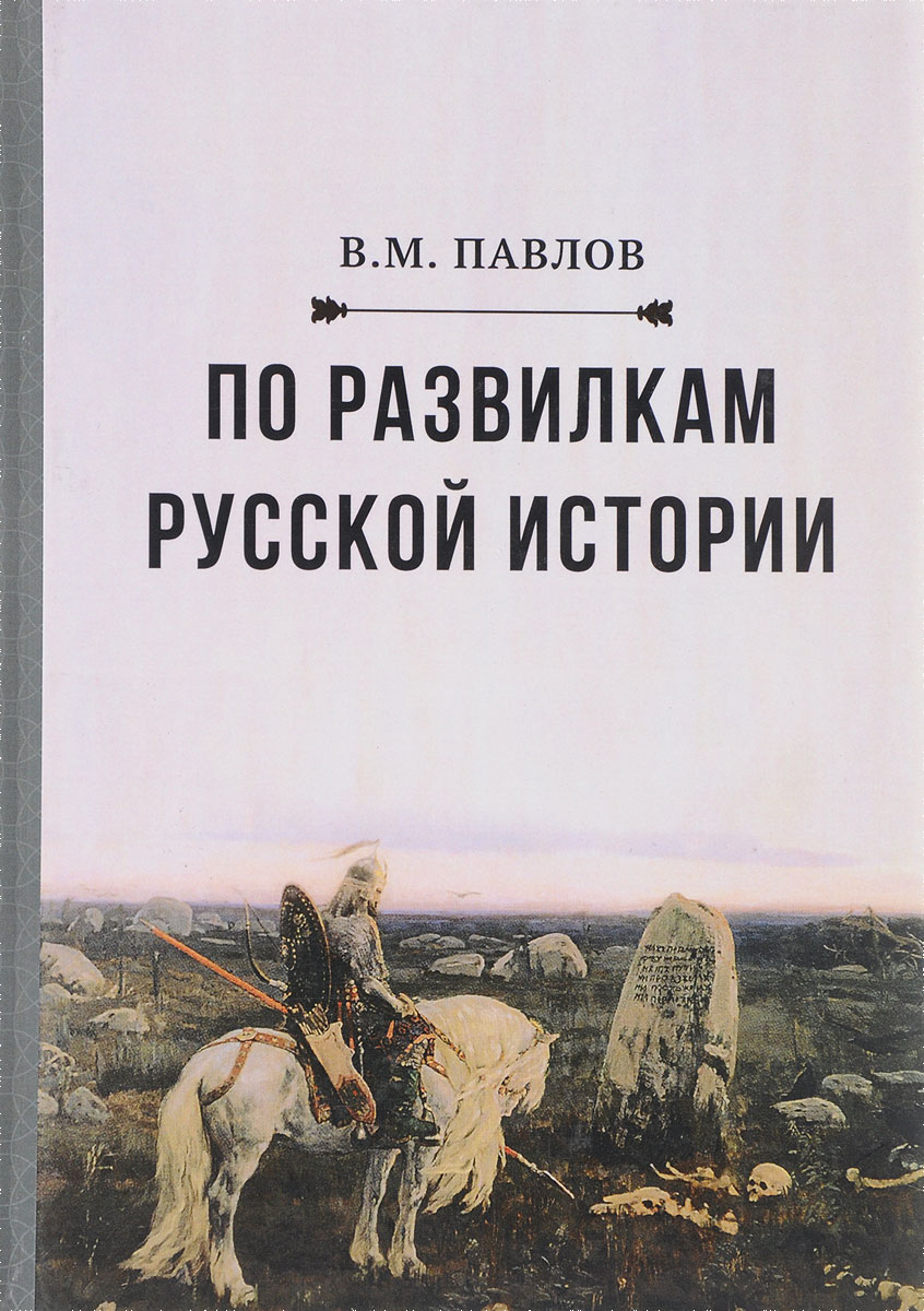 В. М. Павлов По развилкам русской истории