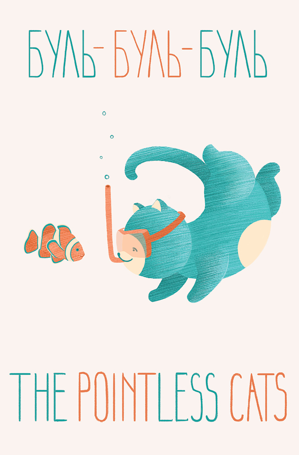 Открытка CardsPoint Буль-буль-буль. Из серии Бессмысленные котики. Автор: Татьяна Перова рокси кидс надувной круг flipper 0 с музыкой буль буль водичка