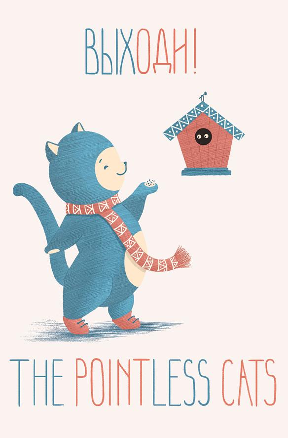 """Оригинальная дизайнерская открытка CardsPoint """"Выходи!"""" из серии """"Бессмысленные котики"""" выполнена из плотного матового картона. На лицевой стороне расположена репродукция работы художницы Татьяны Перовой, с изображением милого котика, который пытается вызвать из скворечника птичку.Такая открытка станет великолепным дополнением к новогоднему подарку или оригинальным почтовым посланием, которое, несомненно, удивит получателя своим дизайном и подарит приятные воспоминания."""