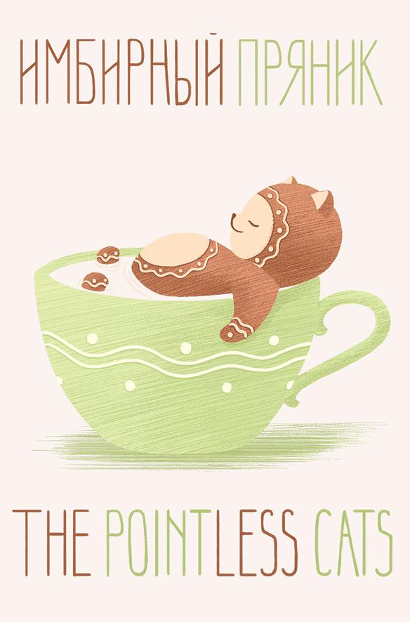 Открытка CardsPoint Имбирный пряникPT10-109Оригинальная дизайнерская открытка Имбирный пряник из серии Бессмысленные котики выполнена из плотного матового картона. На лицевой стороне расположена репродукция работы художницы Татьяны Перовой, с изображением милого котика, принимающего ванну в чашке молока. Такая открытка станет великолепным дополнением к новогоднему подарку или оригинальным почтовым посланием, которое, несомненно, удивит получателя своим дизайном и подарит приятные воспоминания.Автор: Татьяна Перова.