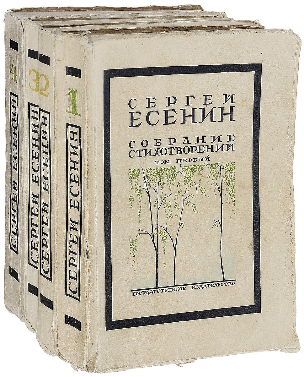 Сергей Есенин. Собрание стихотворений. В 4 томах (комплект из 4 книг) знаток электронный звуковой плакат учимся читать