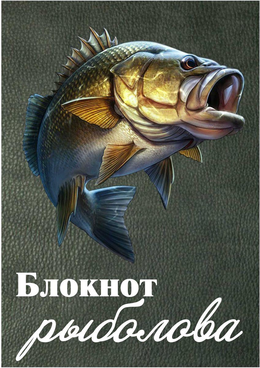 Фолиант Блокнот рыболова 65 листов БЛРб-1 блокноты фолиант блокнот гимнастки