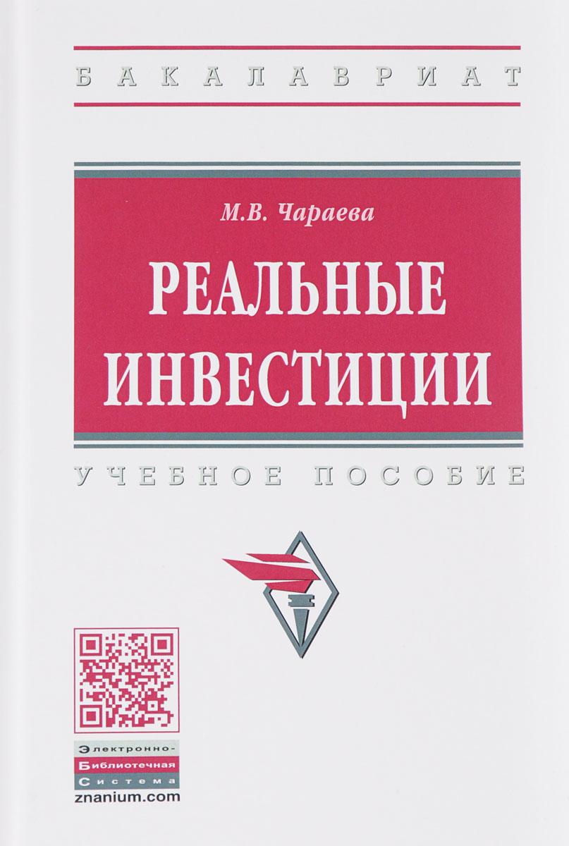 М. В. Чараева Реальные инвестиции. Учебное пособие