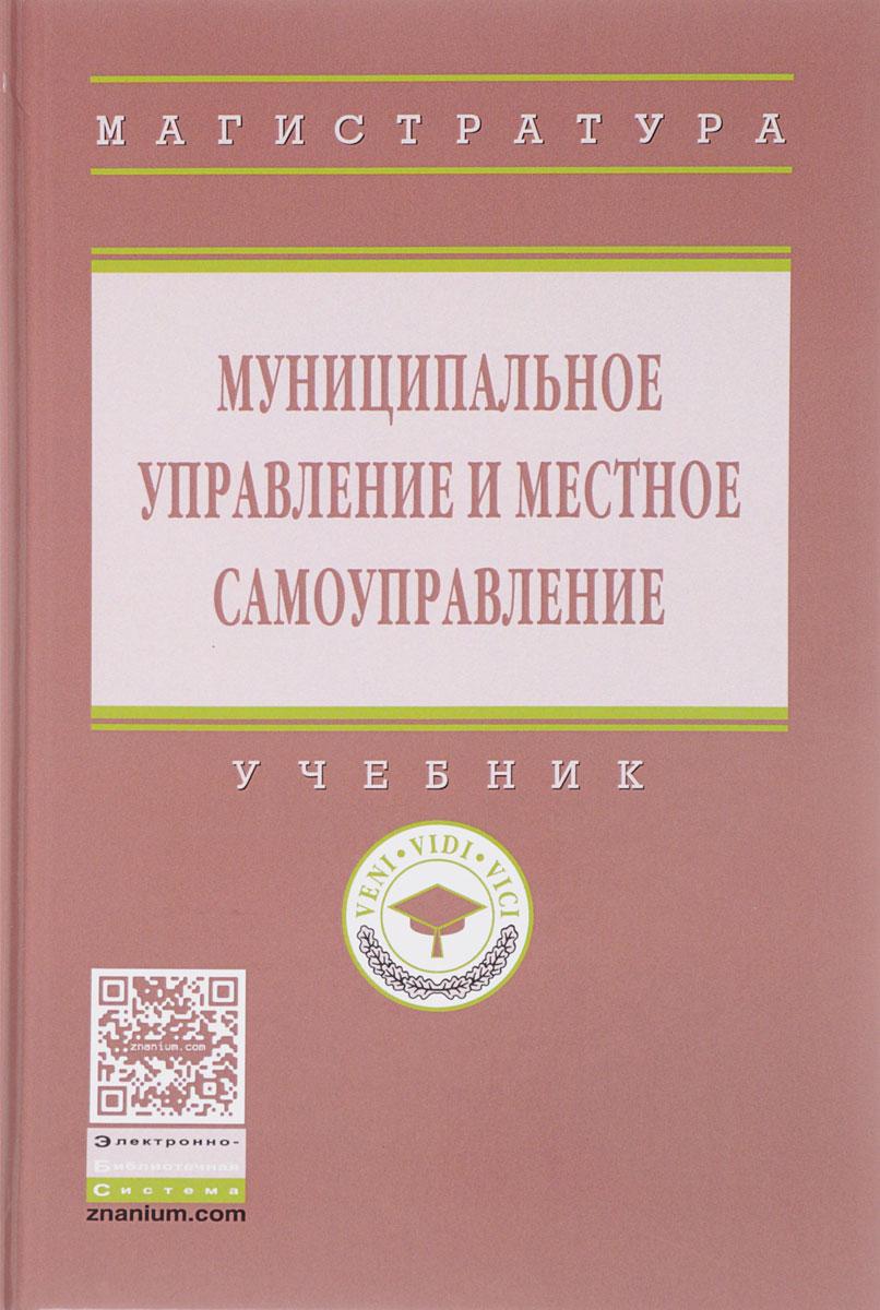 Муниципальное управление и местное самоуправление. Учебник