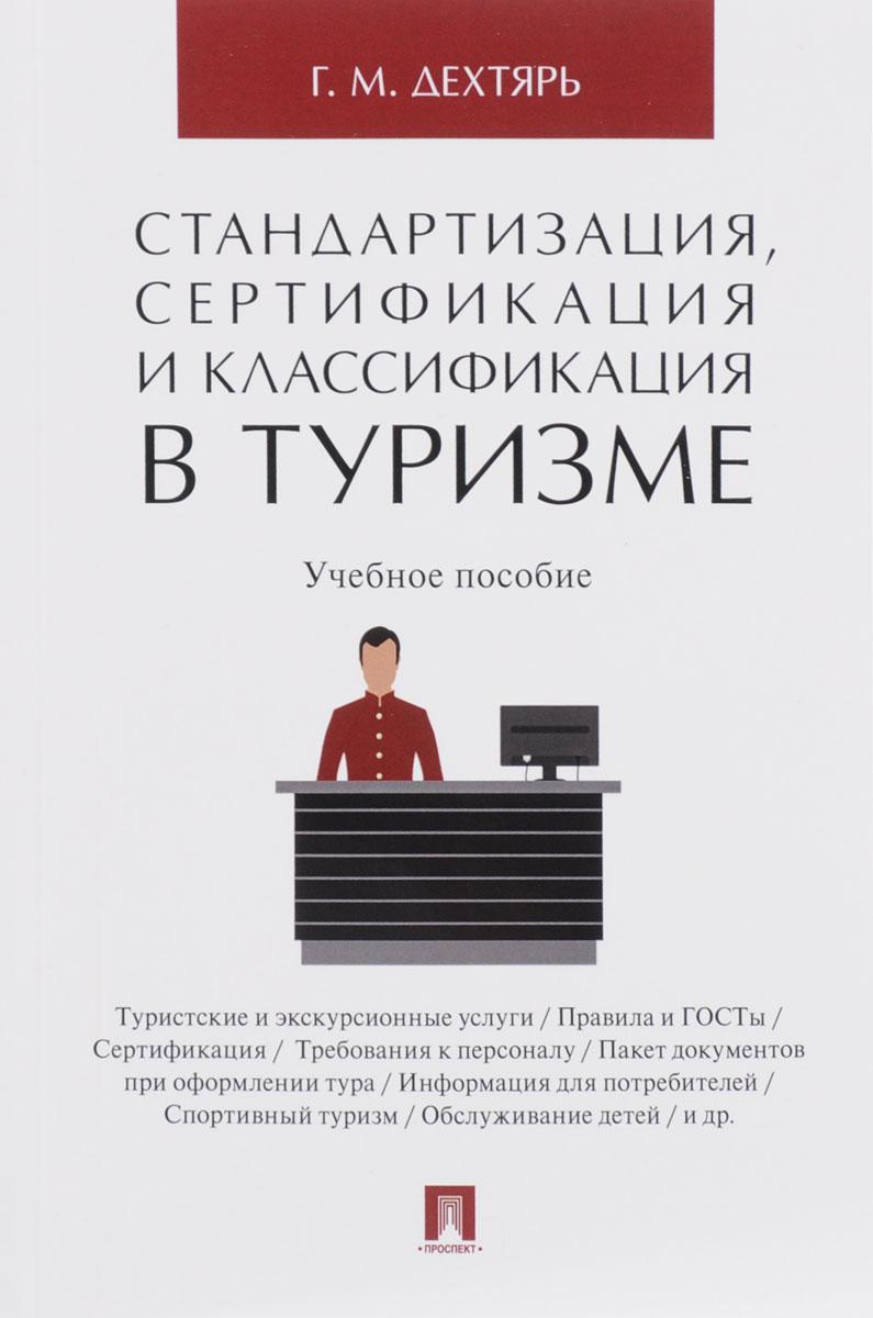 Г. М. Дехтярь Стандартизация, сертификация и классификация в туризме. Учебное пособие
