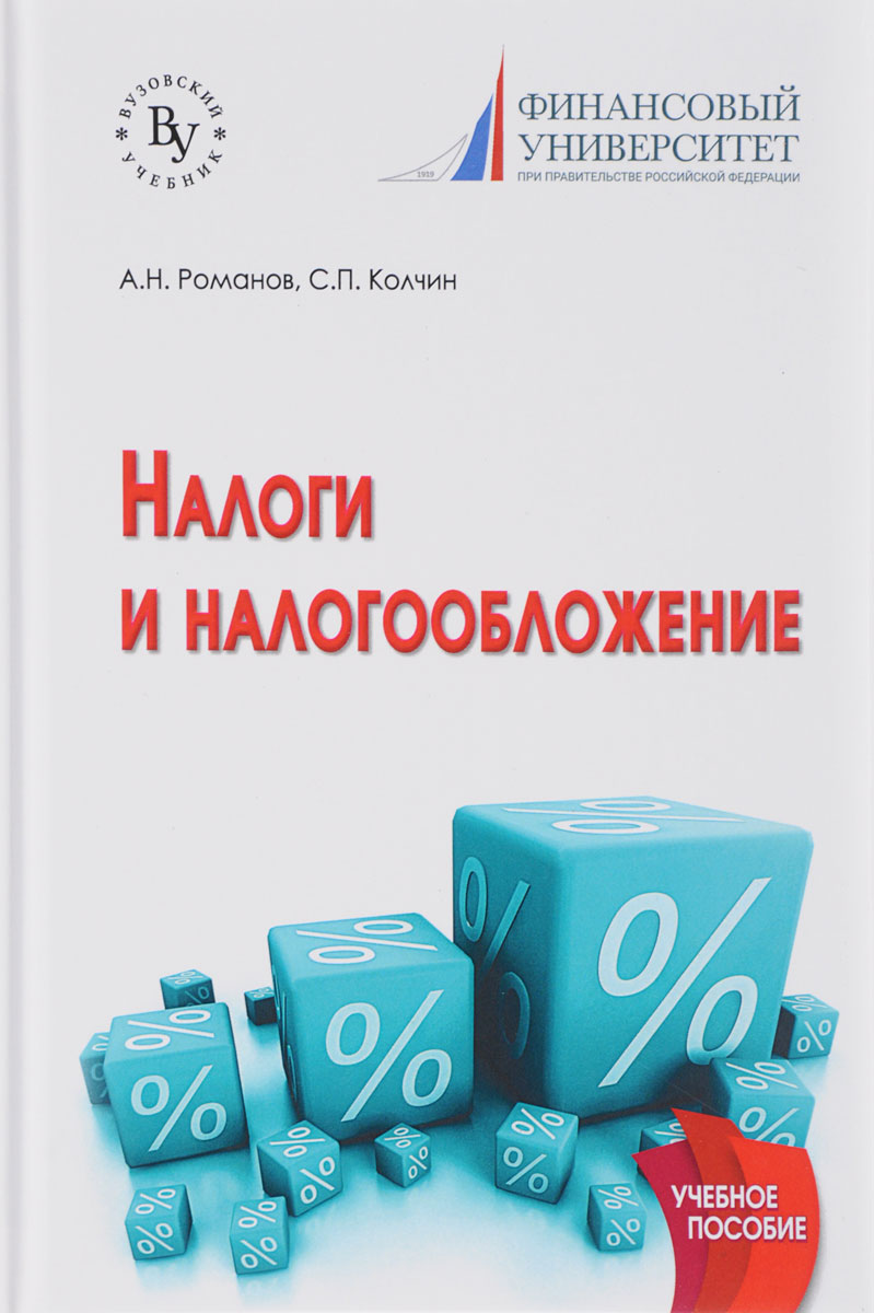 Налоги и налогообложение. Учебное пособие