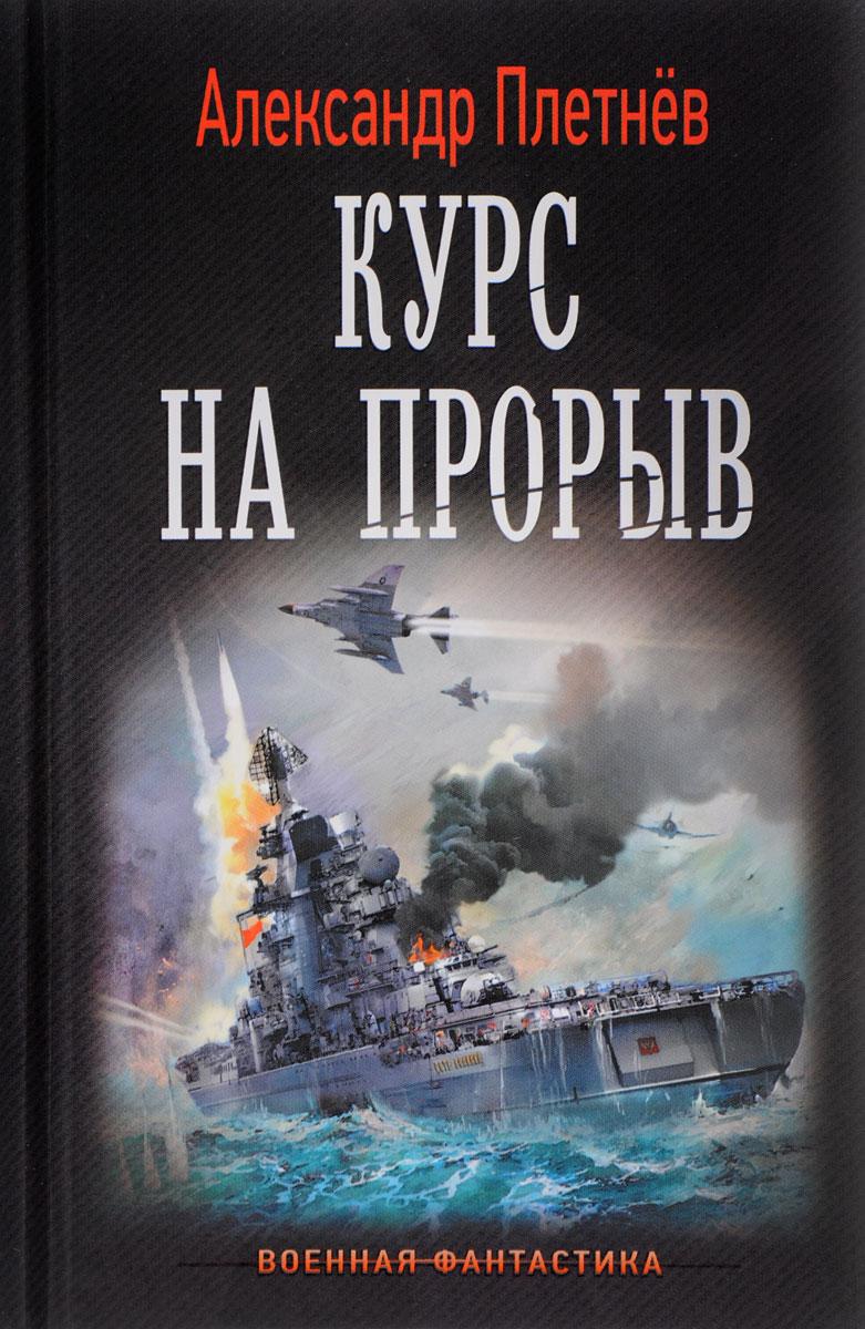 Александр Плетнев Курс на прорыв