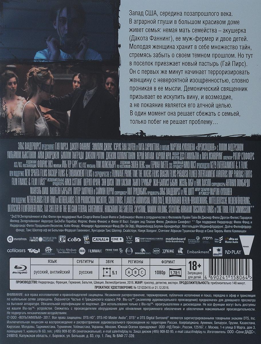 Преисподняя (Blu-ray) Backup Media,Film i Vast,Filmwave Pictures,Illusion Film& Television AB,X-Filme Creative Pool,Prime Time,N279 Entertaiment