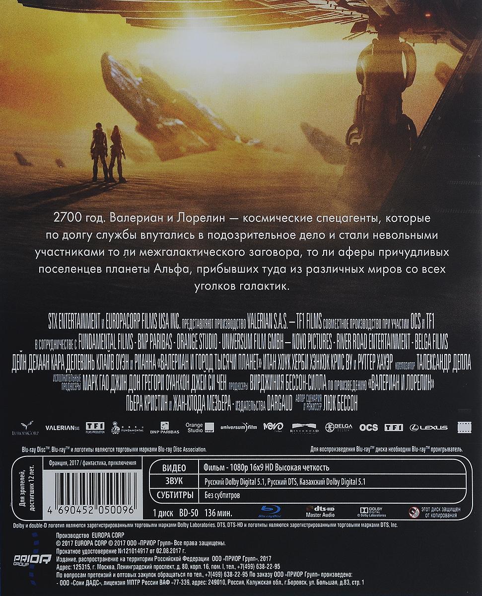 Валериан и город тысячи планет (Blu-ray) Europa Corp.