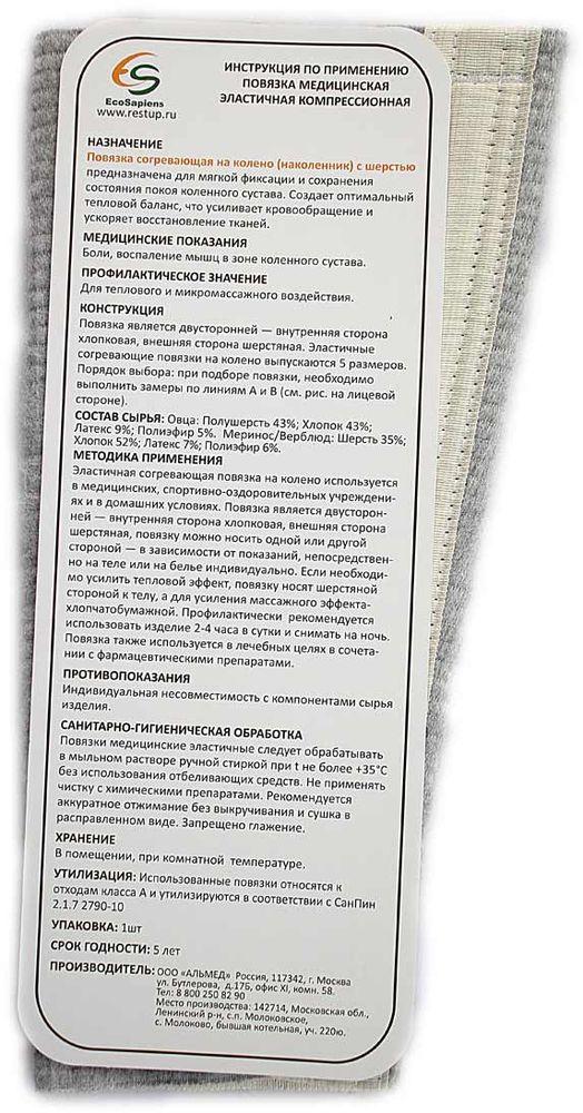 EcoSapiensНаколенник согревающий фиксирующая повязка с шерстью мериноса, размер 2 (S) EcoSapiens