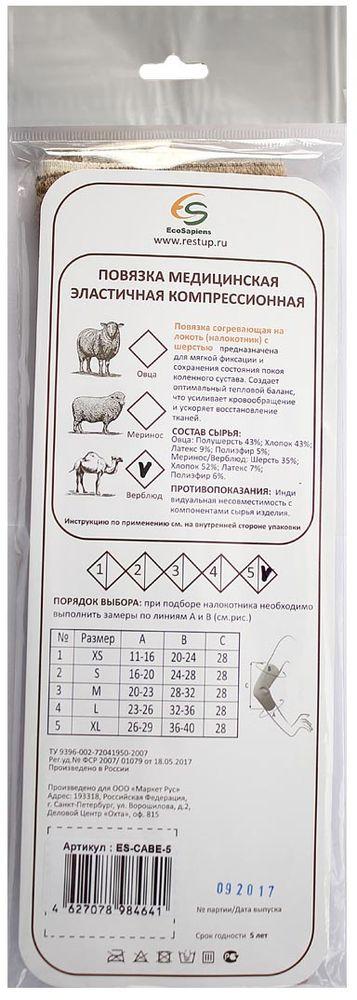 EcoSapiensНалокотник согревающий фиксирующая повязка с шерстью верблюда, размер 5 (XL) EcoSapiens