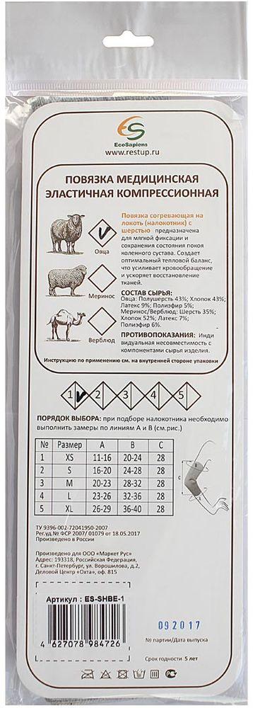 EcoSapiensНалокотник согревающий фиксирующая повязка с шерстью овцы, размер 1 (XS) EcoSapiens