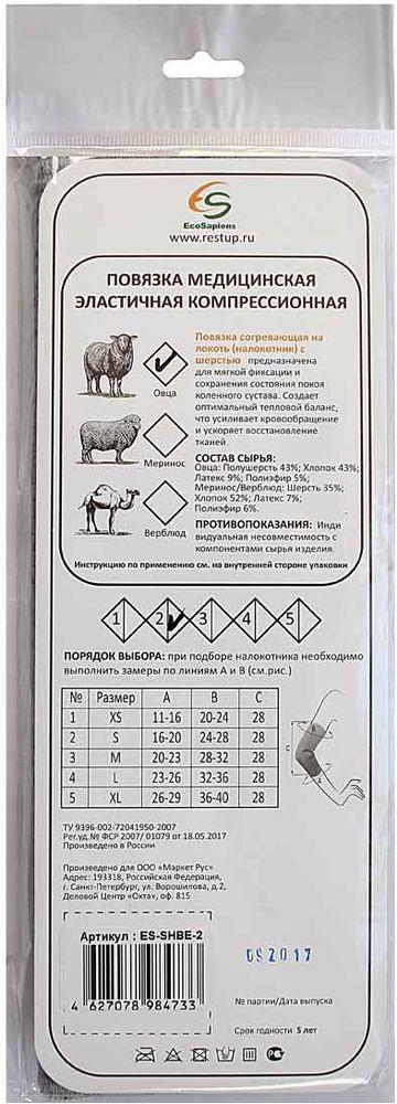 EcoSapiensНалокотник согревающий фиксирующая повязка с шерстью овцы, размер 2 (S) EcoSapiens