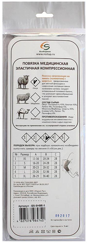 EcoSapiensНалокотник согревающий фиксирующая повязка с шерстью овцы, размер 3 (M) EcoSapiens
