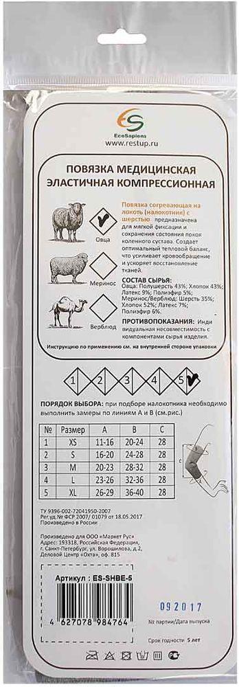 EcoSapiensНалокотник согревающий фиксирующая повязка с шерстью овцы, размер 5 (XL) EcoSapiens