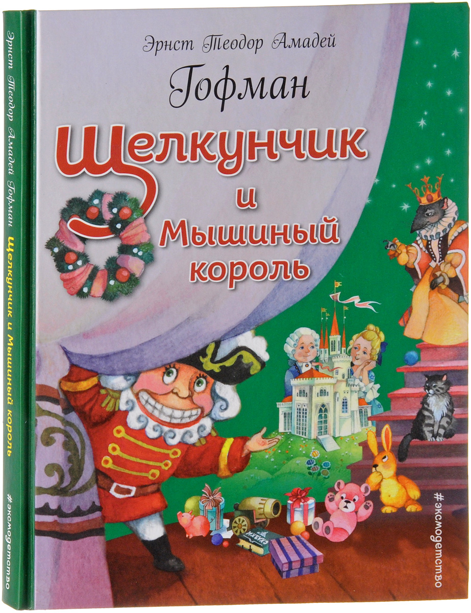 Э. Гофман Щелкунчик и Мышиный король рождественская сказка