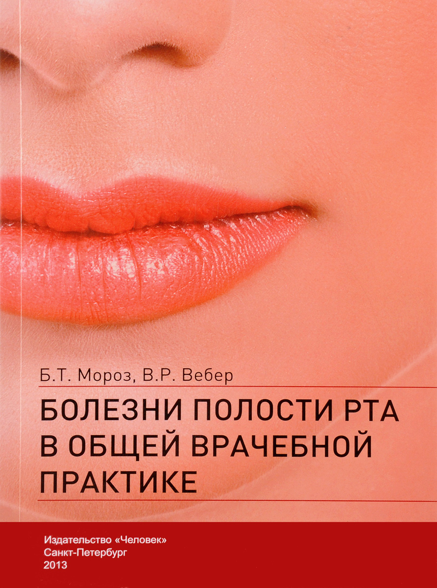 Б. Т. Мороз, В. Р. Вебер Болезни полости рта в общей врачебной практике коллектив авторов клиническая психотерапия в общей врачебной практике