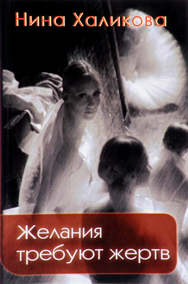Нина Халикова Желания требуют жертв нина халикова желания требуют жертв