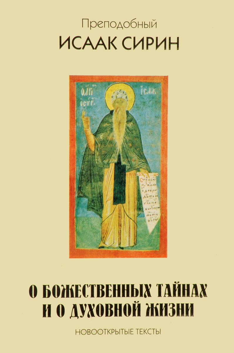 Преподобный Исаак Сирин. О божественных тайнах и о духовной жизни. Новооткрытые тексты
