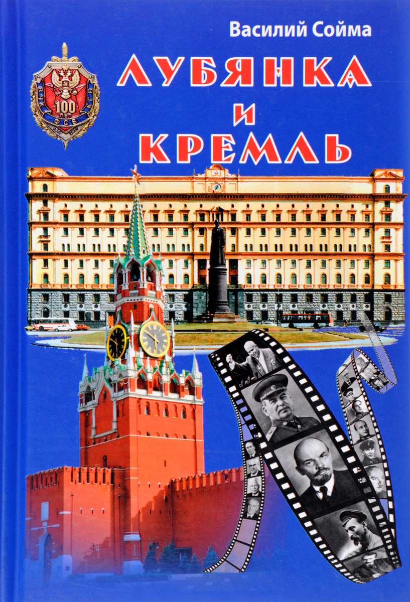 Лубянка и Кремль. Василий Сойма