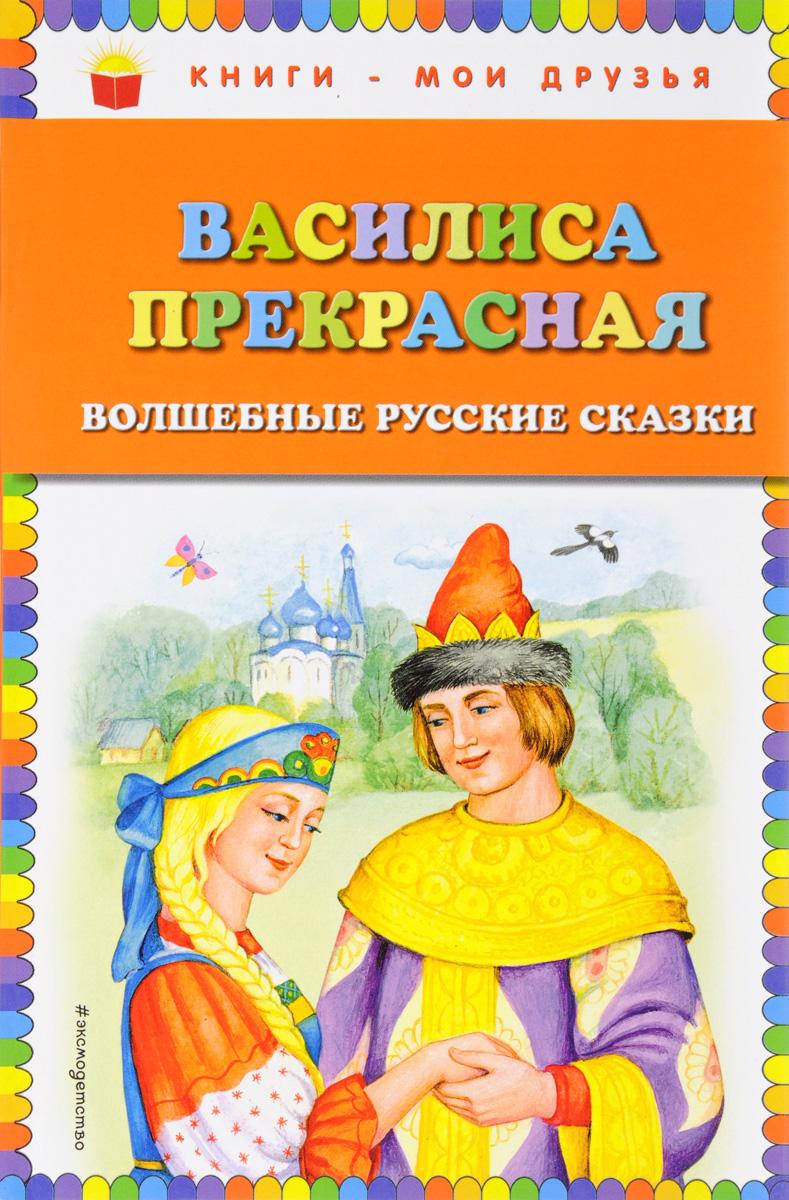 Василиса Прекрасная. Волшебные русские сказки цены