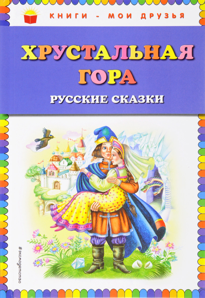 Хрустальная гора художественные книги clever сказки минутки василиса премудрая и морской царь 978 5 906838 73 5