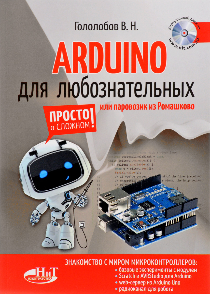 Гололобов В. Н Arduino для любознательных, Или паровозик из Ромашкова uno r3 unor3 board mega328p atmega16u2 with 1 pc usb cable for arduino compatible free shipping dropshipping