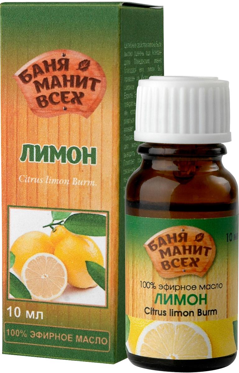 Баня манит всех Эфирное масло лимона, 10 мл5769Эмоциональное действие: стабилизирует настроение, обеспечивает прилив сил. Позволяет быстро и безболезненно адаптироваться к новым условиям жизни, к новым людям (ароматизация воздуха). Косметическое действие: отбеливает, разглаживает, нормализует секрецию жирной кожи. Делает менее заметными веснушки, пигментные пятна, куперозы (сосудистый рисунок). Смягчает огрубевшие участки кожи, способствует заживлению трещин. Укрепляет волосы, способствует устранению перхоти. Идеально подходит для осветления и укрепления ногтей (обогащение косметических средств). Результативно борется с целлюлитом (курс массажа). Целебное действие: противовирусное и иммуностимулирующее средство. Помогает при головной боли, связанной с гиподинамией, духотой, переутомлением и метеорологическими переменами. Препятствует варикозному расширению вен (массаж, ванны, бани, сауны). Линейка продуктов компании ЛЕКУС торговой марки Баня манит всех идеально подходит для использования в банях, саунах и хамамах. Находясь в помещении с повышенной температурой и влажностью очень важно использовать натуральные материалы и вещества, т.к. учащающееся дыхание и открытые поры кожи делают человека наиболее восприимчивым к проникновению в организм как полезных, так и вредных веществ. Специалистами компании ЛЕКУС были разработаны продукты, наиболее востребованные в бане, с использованием 100 % натуральных эфирных масел и экстрактов целебных трав. Со средствами Баня манит всех чувство чистоты и обновления тела дополняется ароматерапевтическим эффектом натуральных эфирных масел, дарящих душевное обновление, уверенность в себе и своих силах.Способы применения: Ароматизация воздуха: аромалампу наполняют горячей водой, капают 5-8 капель эфирного масла из расчета на 15 м2 площади. В нижнюю часть аромалампы помещают зажженную свечу. Свеча нагревает воду. Не допускать кипения воды, время от времени необходимо добавлять воду. Длительность процедуры 15-30 мин. Массаж: эфирное масло (