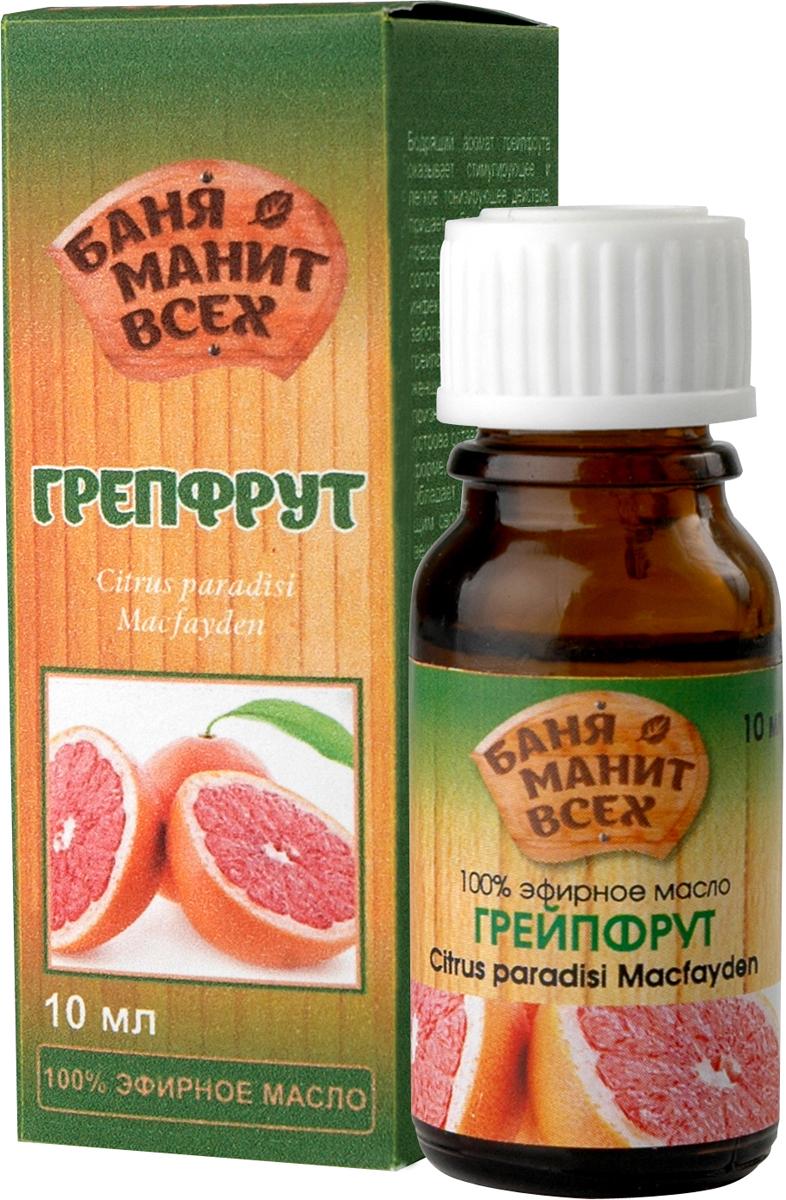 Баня манит всех Эфирное масло грейпфрута, 10 мл