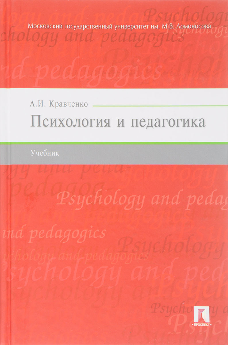 А. И. Кравченко Психология и педагогика. Учебник