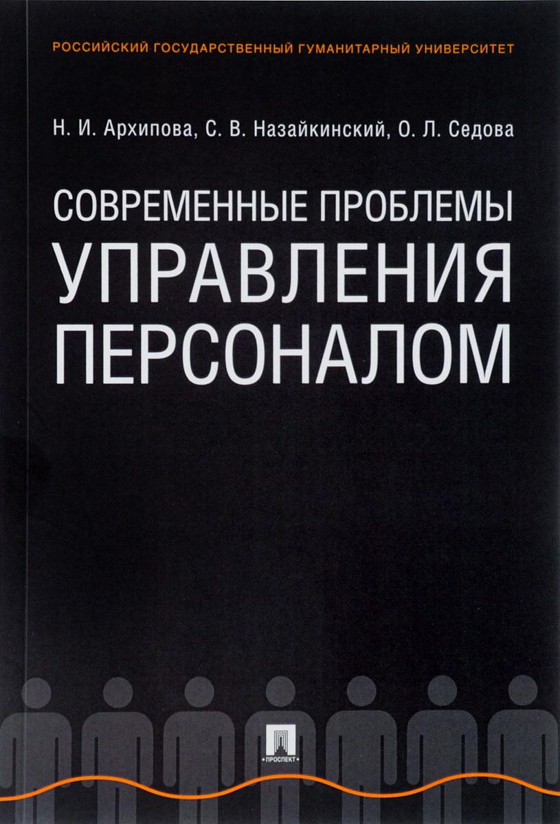 Zakazat.ru: Современные проблемы управления персоналом. Н. И. Архипова, С. В. Назайкинский, О. Л. Седова
