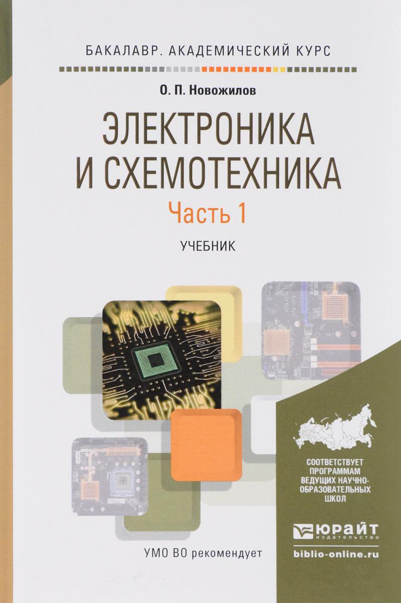 О. П. Новожилов Электроника и схемотехника. Учебник. В 2 частях. Часть 1