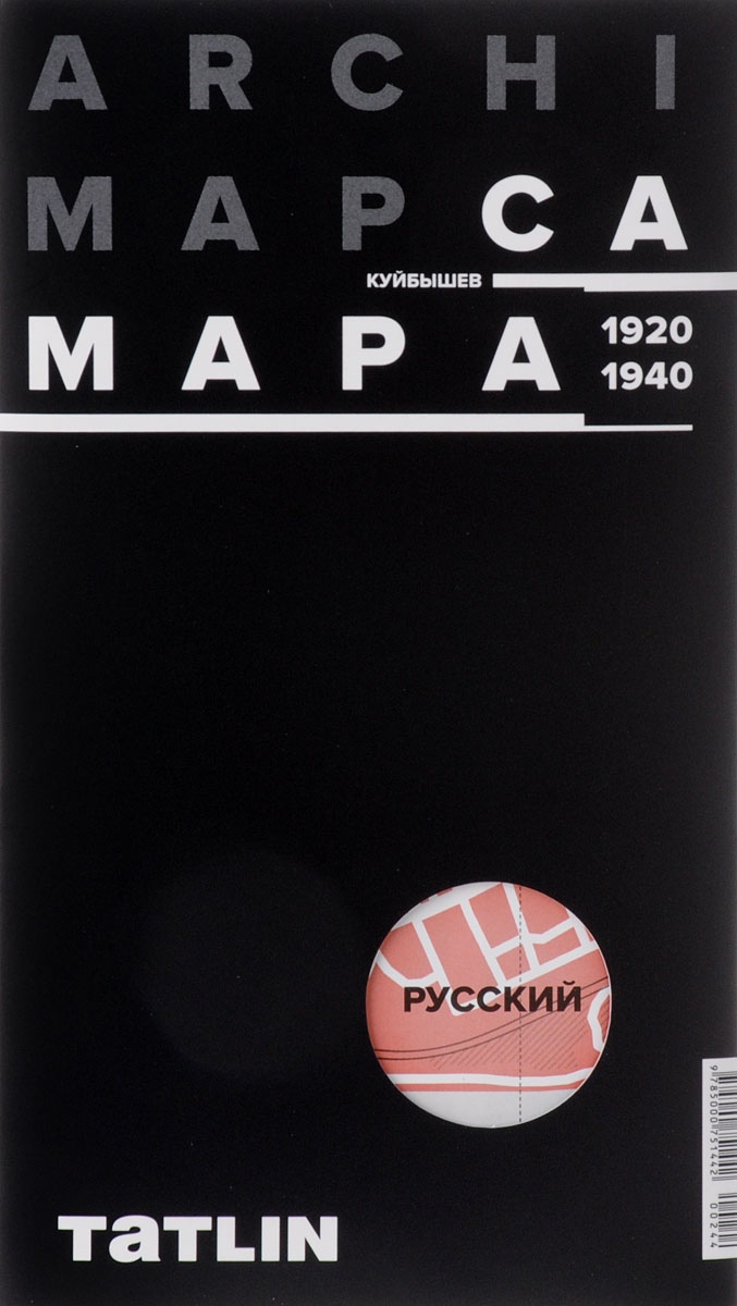 ArchiMap. Карта Самары 1920-1940 playstation plus 3 месячная подписка карта оплаты конверт