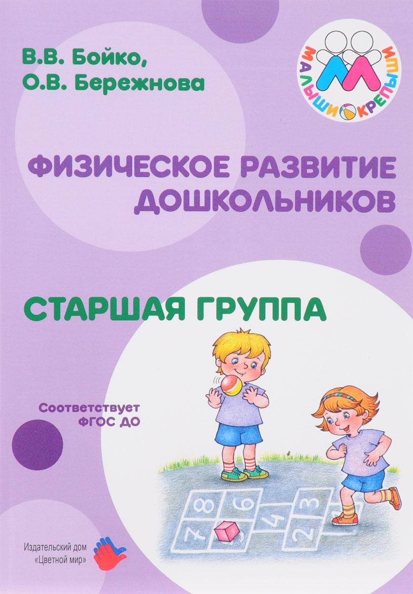 Физическое развитие дошкольников. Старшая группа