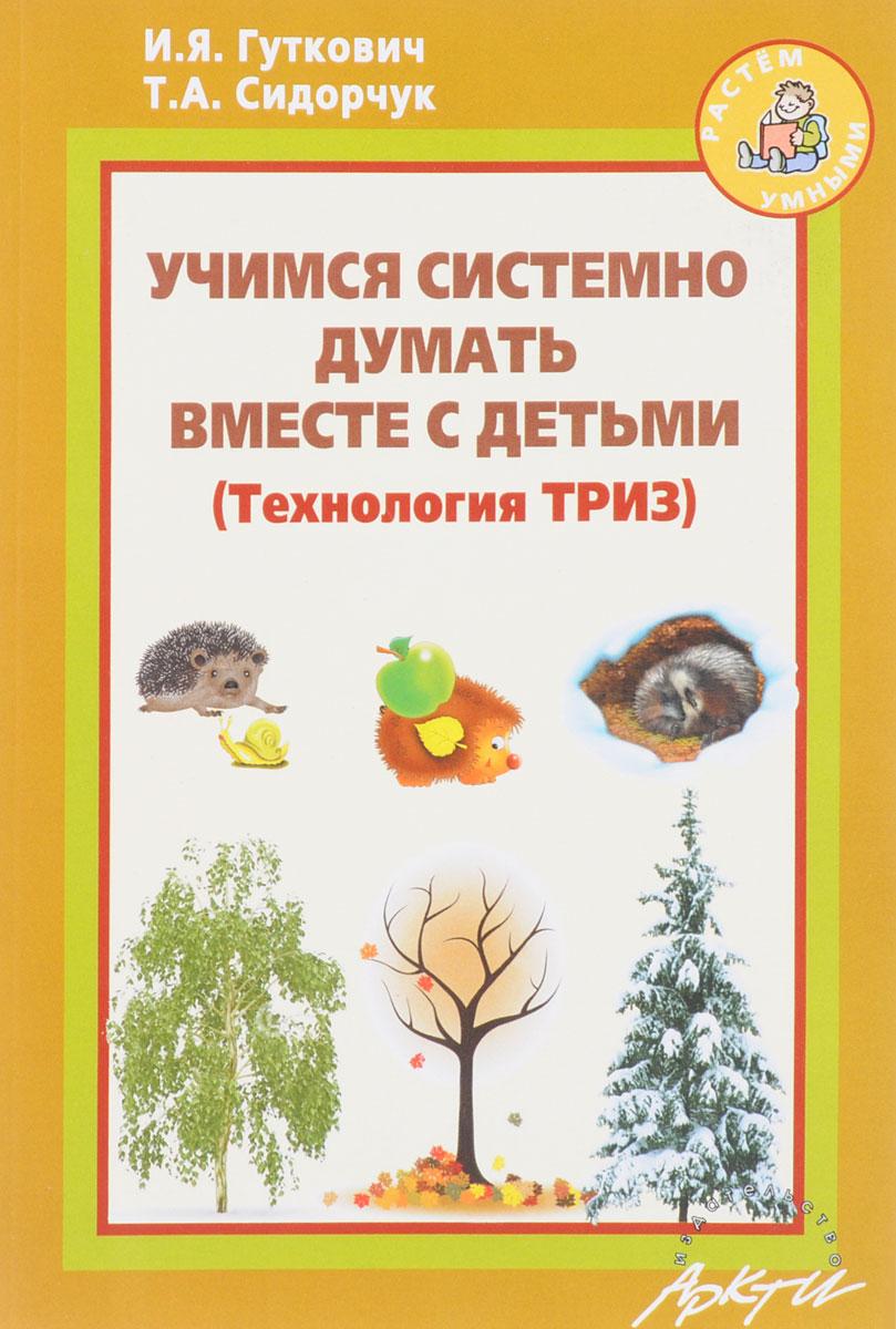 И. Я. Гуткович, Т. А. Сидорчук Учимся системно думать вместе с детьми