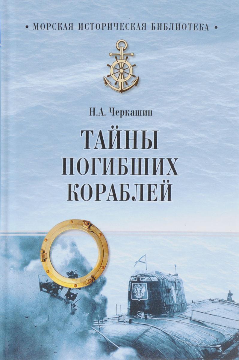 Н. А. Черкашин Тайны погибших кораблей платонов а линейные силы советского флота