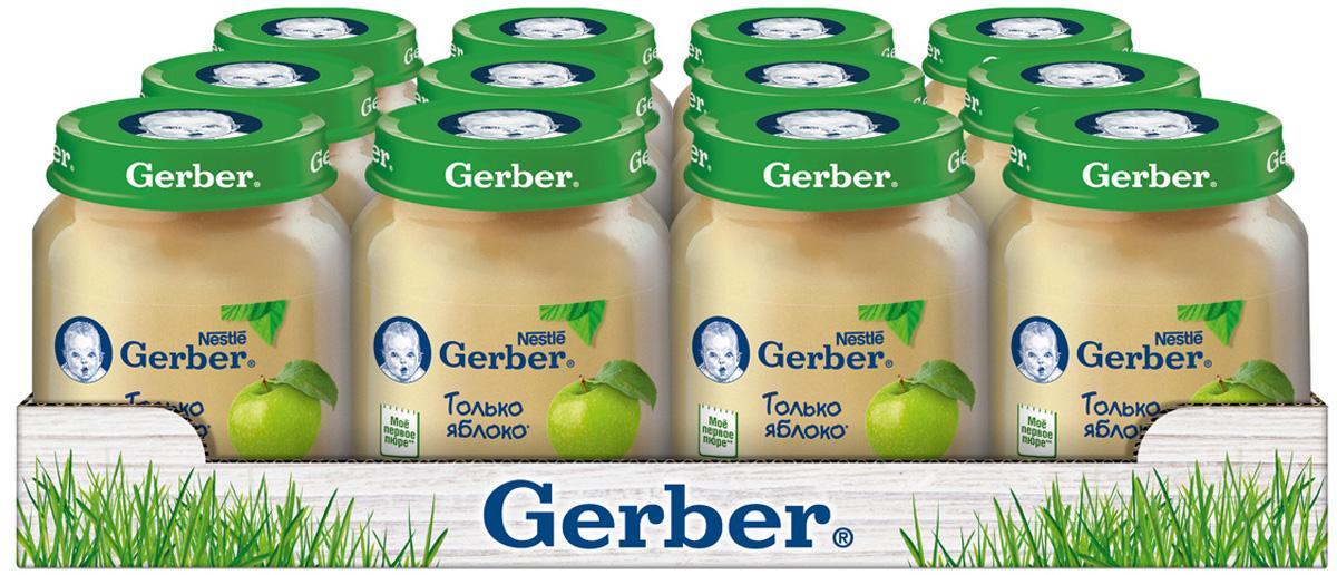 Gerber пюре Яблоко с 5 месяцев, 12 шт по 130 г gerber пюре яблоко с шиповником 130 г