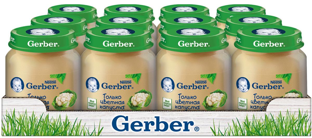 Gerber пюре Цветная Капуста с 4 месяцев, 12 шт по 130 г12101695Пюре Gerber Цветная капуста с 4 мес. 130 г. Цветная капуста - это первое знакомство малыша с разнообразием вкусов. Капуста содержит повышенное содержание витаминов А, В1, В2, В6, РР. В головках капусты присутствуют калий, кальций, натрий, фосфор, железо, магний. Цветная капуста богата пектиновыми веществами, яблочной и лимонной кислотой, фолиевой и пантотеновой кислотой, солями фосфора, кальция и магния. Клетчатка, входящая в состав цветной капусты, не раздражает слизистую пищеварительных органов, легко переваривается и не нагружает организм. Высокое содержание витамина U способствует регенерации клеток оболочки желудка и двенадцатиперстной кишки. Цветная капуста укрепляет сосуды и очищает кровь, укрепляет костную ткань, улучшает кроветворение, нормализует обмен веществ. Благодаря такому воздействию усиливается иммунитет, повышается устойчивость организма к различного рода возбудителям.