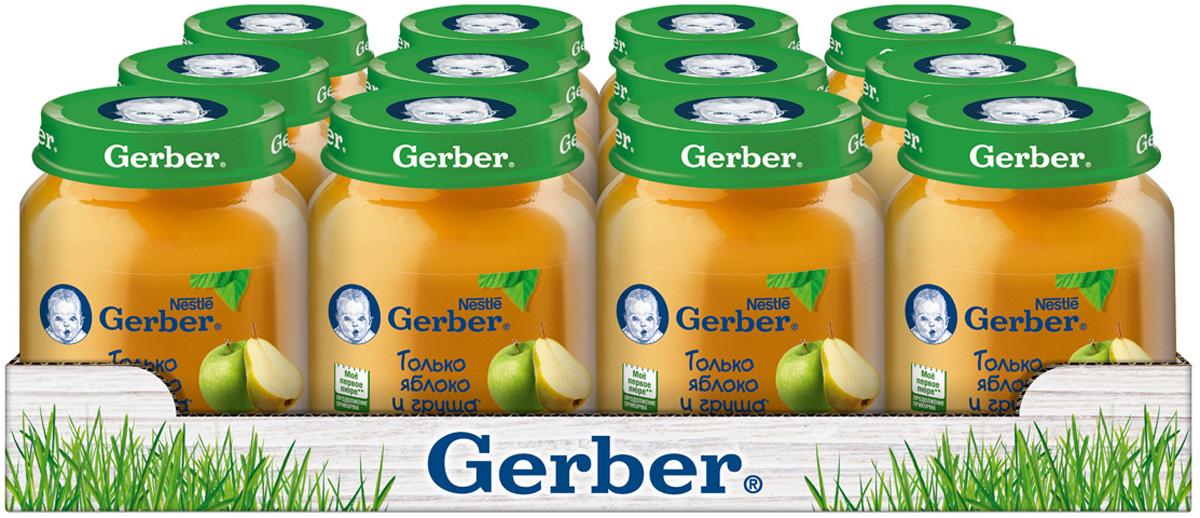 Gerber пюре Яблоко Груша с 5 месяцев, 12 шт по 130 г gerber индейка пюре с 6 месяцев 12 шт по 80 г