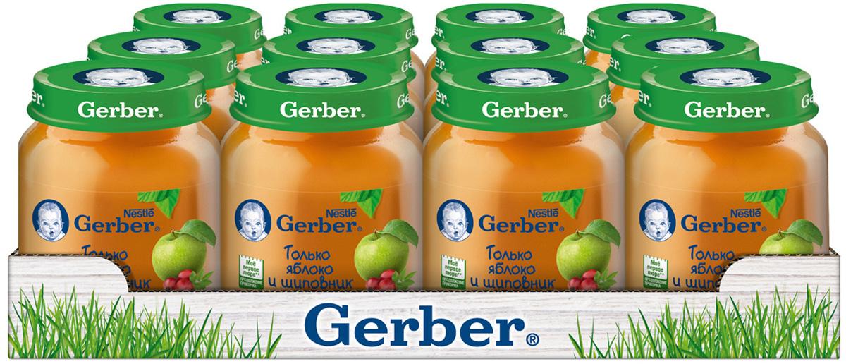 Gerber пюре Яблоко Шиповник с 5 месяцев, 12 шт по 130 г gerber пюре яблоко с шиповником 130 г