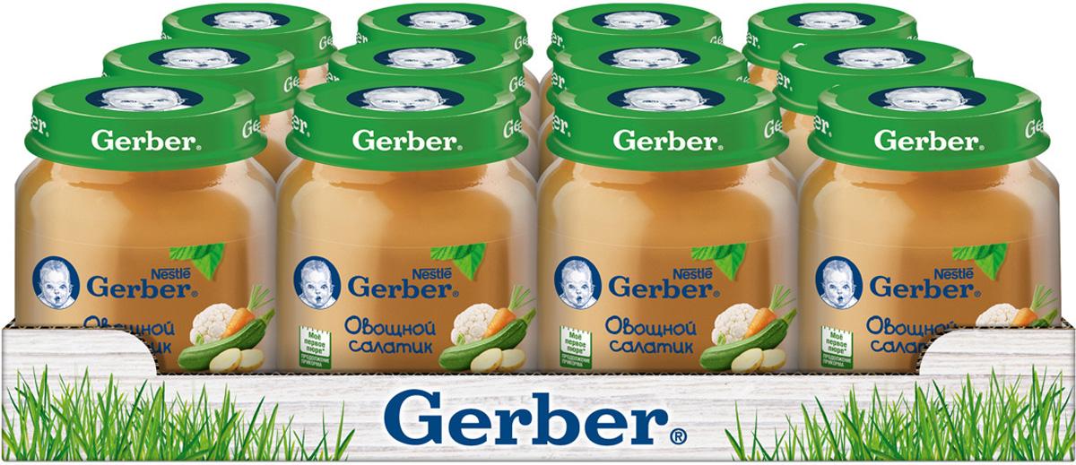 Gerber пюре Овощной Салат с 5 месяцев, 12 шт по 130 г12223679Пюре Gerber Овощной салатик с 5 мес. 130 г. В состав пюре входят: морковь, цветная капуста, кабачок и картофель. Морковь содержит много каротина(провитамина А), а также в невероятном количестве витамины группы В, С, К, РР. Морковь рекомендуют для профилактики и лечения авитаминозов, малокровия, заболеваний почек и печени. Кабачки богаты магнием, калием и железом. Мякоть кабачков имеет низкое количество клетчатки и не вызывает раздражения слизистых оболочек желудка и кишечника. В кабачках содержится в сотни раз больше калия, чем, натрия, что помогает нормализовать в организме водный баланс. Кабачки богаты каротином, никотиновой кислотой, витаминами В1 и В2, и в немалом количестве есть витамин С. Картофель, богатый растительным белком и углеводами, является главным поставщиком энергии. В нем содержатся пектиновые вещества, микро и макроэлементы, фолиевая кислота, каротин. Калий, содержащийся в картофеле, нормализует в организме водный баланс и поддерживает работу сердечно-сосудистой системы. Цветная капуста содержит повышенное содержание витаминов А, В1, В2, В6, РР. В головках капусты присутствуют калий, кальций, натрий, фосфор, железо, магний. Цветная капуста богата пектиновыми веществами, яблочной и лимонной кислотой, фолиевой и пантотеновой кислотой, солями фосфора, кальция и магния. Клетчатка, входящая в состав цветной капусты, не раздражает слизистую пищеварительных органов, легко переваривается и не нагружает организм. Высокое содержание витамина U способствует регенерации клеток оболочки желудка и двенадцатиперстной кишки. Цветная капуста укрепляет сосуды и очищает кровь, укрепляет костную ткань, улучшает кроветворение, нормализует обмен веществ. Благодаря такому воздействию усиливается иммунитет, повышается устойчивость организма к различного рода возбудителям.