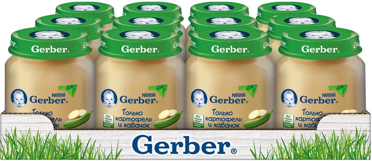 Gerber пюре Картофель Кабачок с 5 месяцев, 12 шт по 130 г gerber пюре груши вильямс с 4 месяцев 12 шт по 80 г